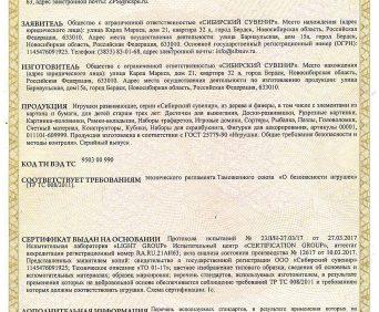 Wood Master сертификат соответствия