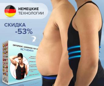 Ортопедическое белье activemax для мужчин - мотивация к ЗОЖ