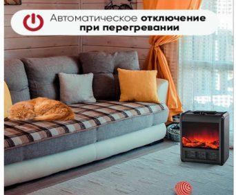 Электрокамин «Уютный дом» - безопасный в эксплуатации