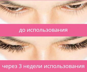 эффект применения геля rich extra lash