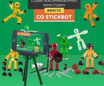 Stik Bot набор для съемки мультфильмов с аксессуарами нужен только смартфон